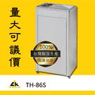 【熱門商品】TH-86S 回收桶/回收架/垃圾桶/分類箱/回收站/旅館/酒店/俱樂部/餐廳/銀行/MOTEL/遊樂場