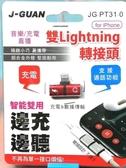 iPhone雙Lighting轉接頭【50160320】耳機 充電器轉接頭《八八八e網購【八八八】e網購