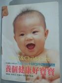 【書寶二手書T9/保健_WDK】養個健康好寶寶_呂適存