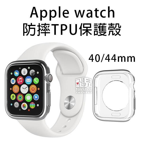 【妃凡】防摔TPU保護殼 軟殼 40/44 mm Apple watch 4代 保護套 手錶殼 蘋果手錶 殼 30