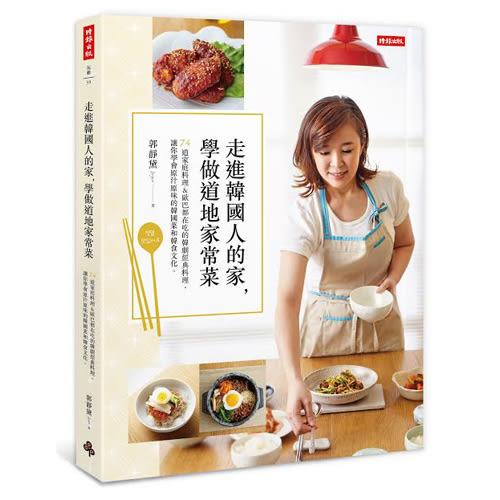 《走進韓國人的家,學做道地家常菜:74道家庭料理&歐巴都在吃的韓劇經典料理。》