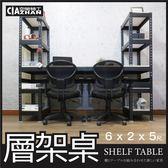 H型雙向 層架 書桌 黑色(180x60x150cm) 大桌面 辦公桌 工作桌 免螺絲角鋼【空間特工】STB6210