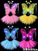 萬聖節道具 蝴蝶翅膀兒童奇妙仙子公主仙女發光背小女孩的玩具天使魔法棒道具 芭蕾朵朵