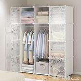 簡易衣柜現代臥室簡易柜子組裝出租房仿實木塑料收納家用掛布衣櫥 卡布奇诺