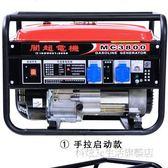 發電機 3.35kw小型汽油發電機家用單相220VW  hh3750『科炫3C』TW