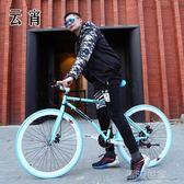 變速死飛自行車男公路賽車單車雙碟剎實心胎細胎成人學生女熒光igo『潮流世家』