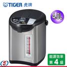 【信源電器】4.0L 【TIGER虎牌超大按鈕電熱水瓶】PDU-A40R
