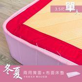 寢具/床墊/傢俱 Kailisi卡莉絲名床 3.5尺單人冬夏兩用 蓆面+布面連結式床墊 (送保潔墊) dayneeds