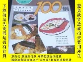 二手書博民逛書店罕見巧做豆腐100例(C架)Y18892 成曉明 中國三峽出版社