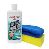 KING WAX 超級釉鍍膜-淺色車500ml  汽車打蠟 抗氧化 德國進口【亞克】