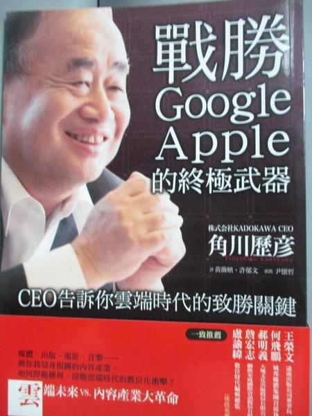 【書寶二手書T9/財經企管_GNC】戰勝Google、Apple的終極武器-CEO告訴你雲端時代的致勝關鍵_角川歷彥