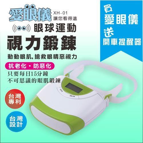 愛眼儀眼球鍛鍊器送開車提醒器-優惠組合