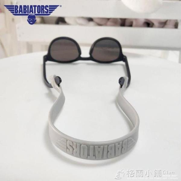 babiators原裝進口眼鏡錬硅膠套 墨鏡固定綁帶防滑眼鏡腿配件 喜迎新春 全館5折起