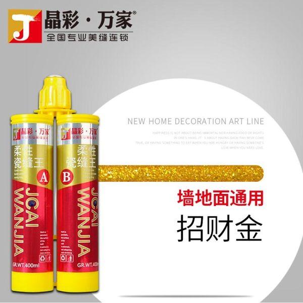 晶彩萬家柔性美縫劑瓷磚地磚專用防水勾填縫劑真雙組份膠白金色