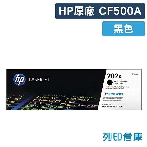 原廠碳粉匣 HP 黑色 CF500A/202A /適用 HP M254dn/M254dw/M254nw/M280nw/M281cdw/M281fdn/M281fdw