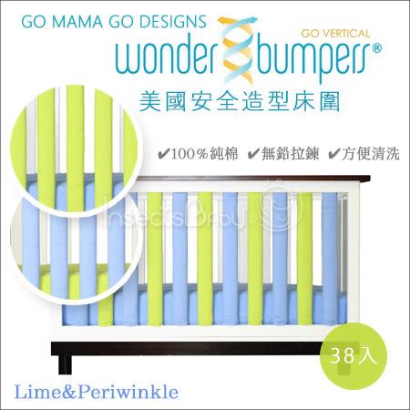 ✿蟲寶寶✿【美國GO MAMA GO DESIGNS】安全造型床圍/100%純棉-萊姆綠&紫藍 38入組