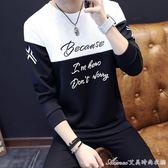 長袖T恤男士打底衫圓領拼接秋衣男學生韓版潮流帥氣衛衣男上衣服 艾美時尚衣櫥