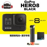 [贈原電漂浮桿] GoPro 運動攝影機 HERO8 Black 黑版 攝影機 錄影機 防水 錄影 紀錄 潛水 公司貨
