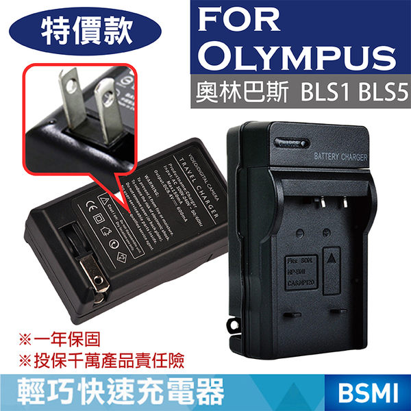 特價款@攝彩@Olympus BLS1 BLS5充電器E-P3 E-PL1 E-PL2 E-PL3 E-PL5 E400