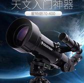 天文望遠鏡專業觀星高倍5000倍高清深空太空學生成人 GB4904『東京衣社』TW