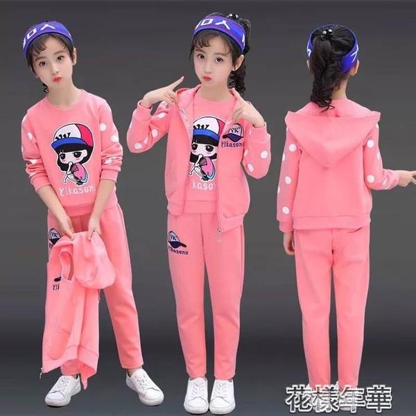 女童套裝女童春裝套裝新款女孩韓版中大童潮衣兒童春秋運動洋氣三件 快速出貨