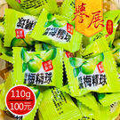 【譽展蜜餞】特濃梅精球/110g/100...