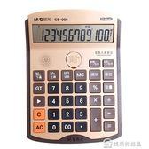 計算器財務專用計算機語音大按鍵大屏幕12位商務辦公用品調音   美斯特精品