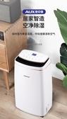 奧克斯除濕機抽濕機家用臥室小型去濕吸濕神器地下室大功率干燥機 陽光好物
