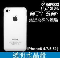 【妃航】保有手機原有質感 iPhone 6 4.7吋 全透明 水晶殼/壓克力殼 /同air jacket/透明殼