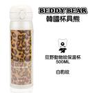 【BEDDY BEAR】韓國杯具熊狂野動物紋保溫杯-白豹紋(500ML)