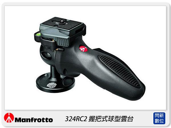 【分期0利率,免運費】Manfrotto 324RC2 握把式 球型雲台(324 RC2,附200PL快拆板,正成公司貨)