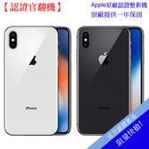 【官翻機-公司貨】Apple iPhone X 256G 5.8吋智慧旗艦手機◆送無線充電盤5W+玻璃保貼+空壓殼