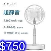 CYKE充電P9伸縮風扇 靜音落地桌面折疊風扇 免插電續電風扇 7200mah大容量 多功能風扇
