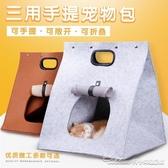 裝帶貓外出包寵物貓咪用品籠子袋子出行便攜式手提書包出門籃子箱 阿卡娜