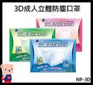 口罩 藍鷹牌 台灣製立體型3D成人防塵口...