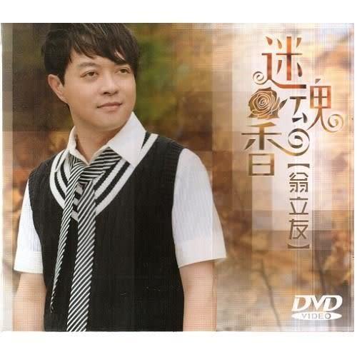 翁立友 迷魂香 DVD (購潮8)