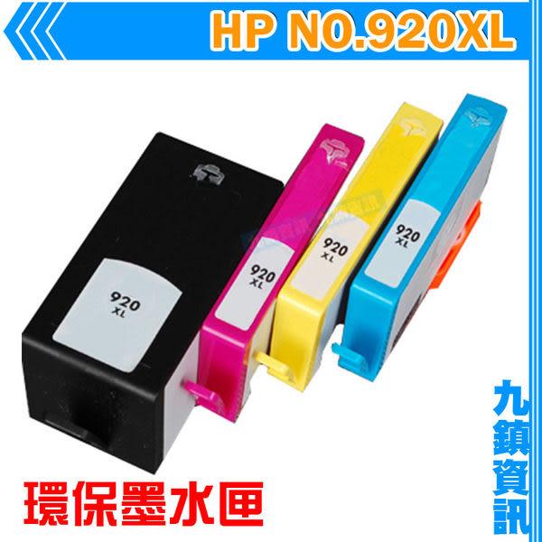 九鎮資訊 HP 920XL 環保墨水匣 6000/6500/6500A/6500A Plus/7000/7500A