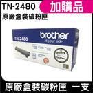 TN-2480原廠匣(一支)