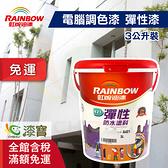 【漆寶】▌虹牌電腦調色 ▌421彈性水泥漆(3公升裝) ◆免運費◆