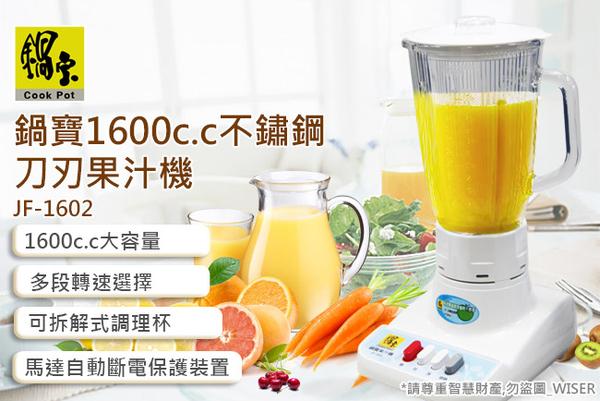 【鍋寶】鍋寶1600CC大容量碎冰果汁機 (JF-1602)