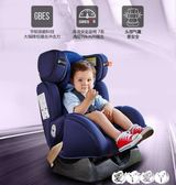 安全座椅 安全座椅0-4-7歲可坐可躺嬰兒寶寶高速兒童安全座椅汽車用 【全館9折】