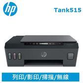 HP Smart Tank515 無線多功能事務機