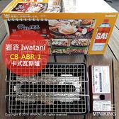【配件王】現貨 公司貨+保險 IWATANI 岩谷 CB-ABR-1 卡式瓦斯爐 烤肉 露營 烤爐大將