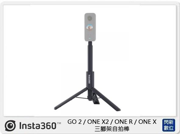 Insta360 三腳架自拍棒 ( GO 2 / ONE X2 / ONE R / ONE X,公司貨)
