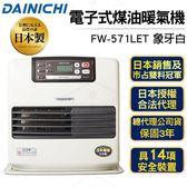 日本大日Dainichi 電子式煤油暖爐FW-571LET 贈送加油槍一支+防塵套+滑輪