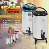奶茶桶 飲料桶 益芳不銹鋼保溫桶奶茶桶咖啡果汁豆漿桶 商用8L10L12L雙層保溫桶 MKS 歐萊爾藝術館