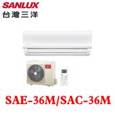 【SANLUX 台灣三洋】5-7坪定頻冷專分離式冷氣 SAE-36M SAC-36M