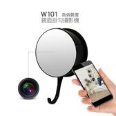 (認證商品)W101無線WIFI鏡子鏡面針孔攝影機/浴室針孔攝影機掛勾WIFI監視器秘錄器