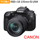 Canon EOS 90D+18-135mm IS USM*(平輸)送大清潔組+硬保+128G+副電+座充+相機包+中腳架+拭鏡筆+背帶