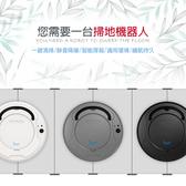 【】居家用品 懶人神器 掃地機器人家用智能全自動掃吸拖三合一體超薄吸塵器‧衣雅